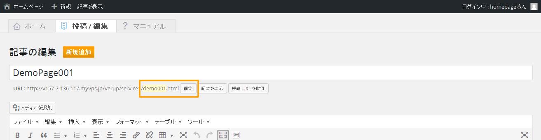 投稿/編集画面 URL入力エリア | 初期費用無料ホームページ作成サイト - FunMaker