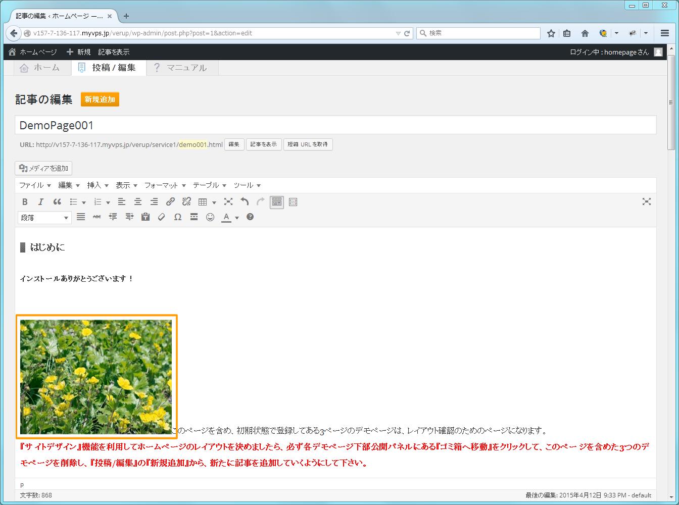 記事 追加画像 | 簡単格安ホームページ作成サイト - FunMaker