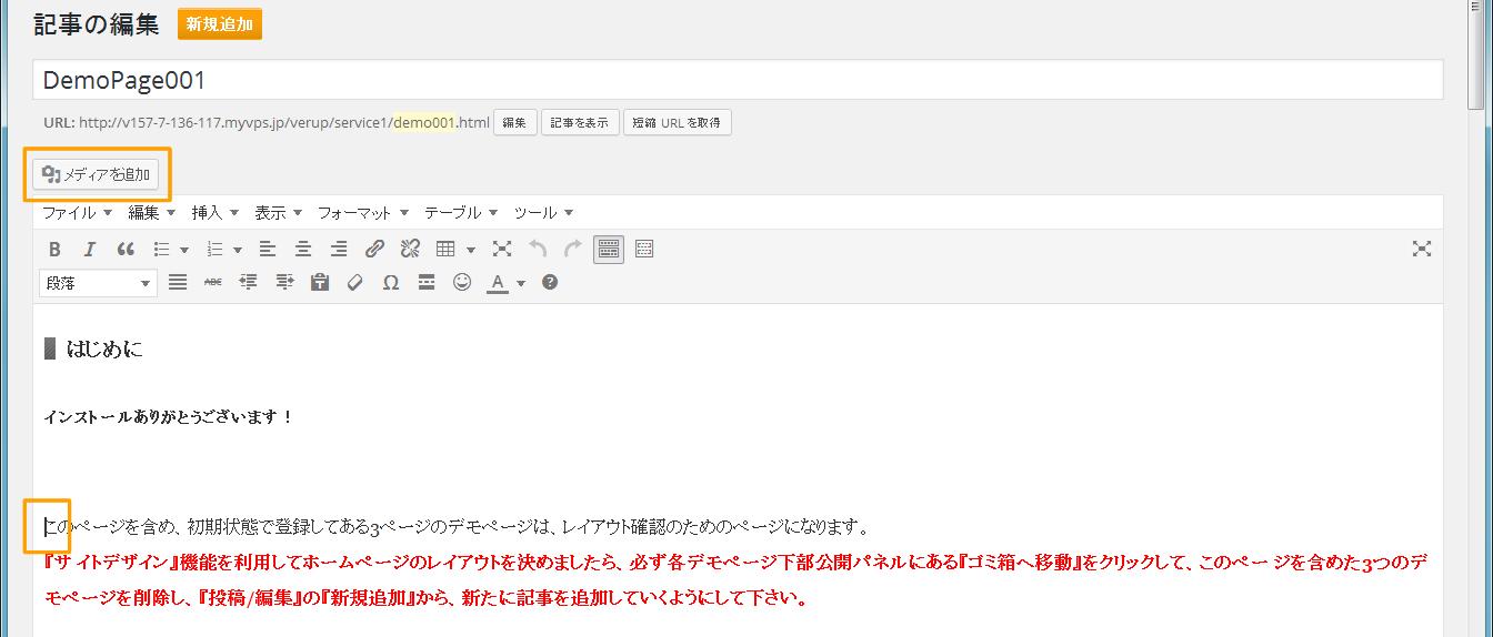 記事 画像の追加 カーソル | 簡単格安ホームページ作成サイト - FunMaker