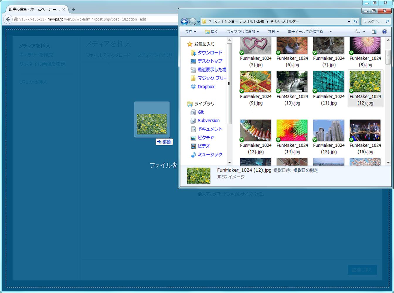 記事 画像の追加 ドロップ | 簡単格安ホームページ作成サイト - FunMaker