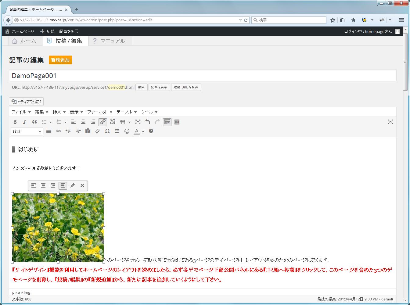 記事 追加画像の修正 | 簡単格安ホームページ作成サイト - FunMaker
