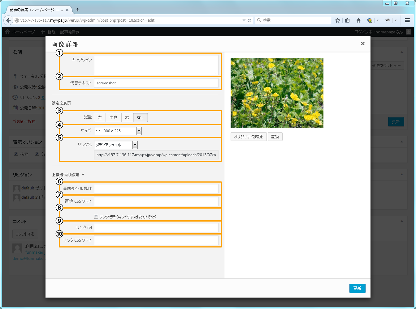 記事 追加画像の修正画面 | 簡単格安ホームページ作成サイト - FunMaker