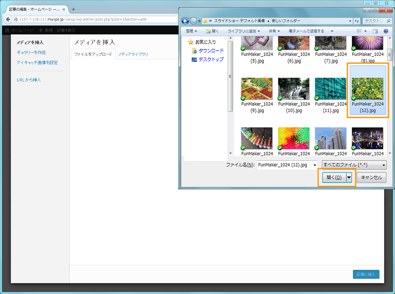 記事 画像の追加 ファイルを選択 | 初期費用無料ホームページ作成サイト - FunMaker