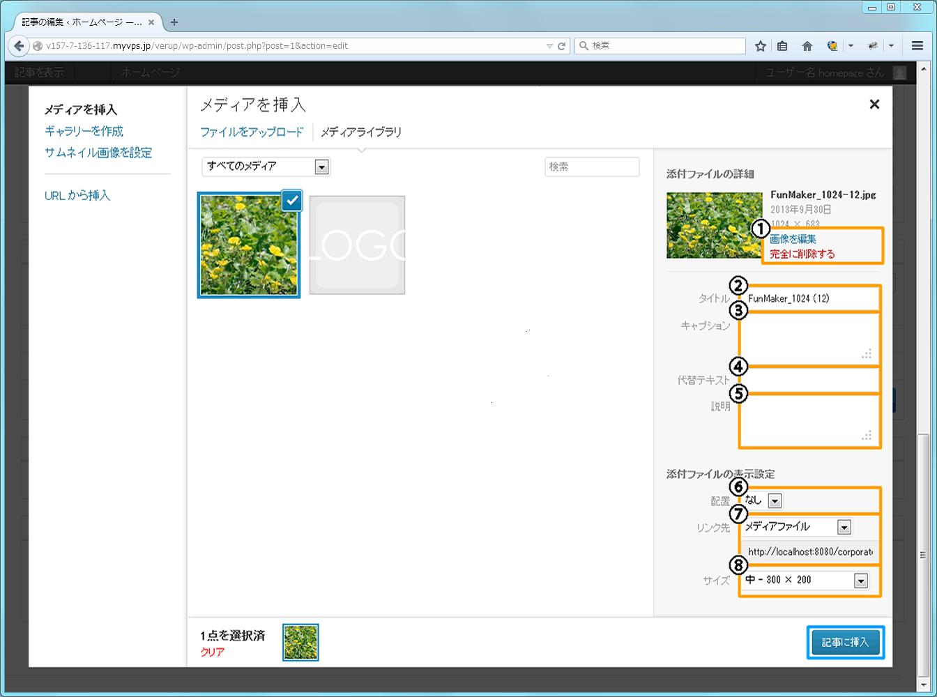 記事 画像の追加 ファイルを選択 | 簡単格安ホームページ作成サイト - FunMaker