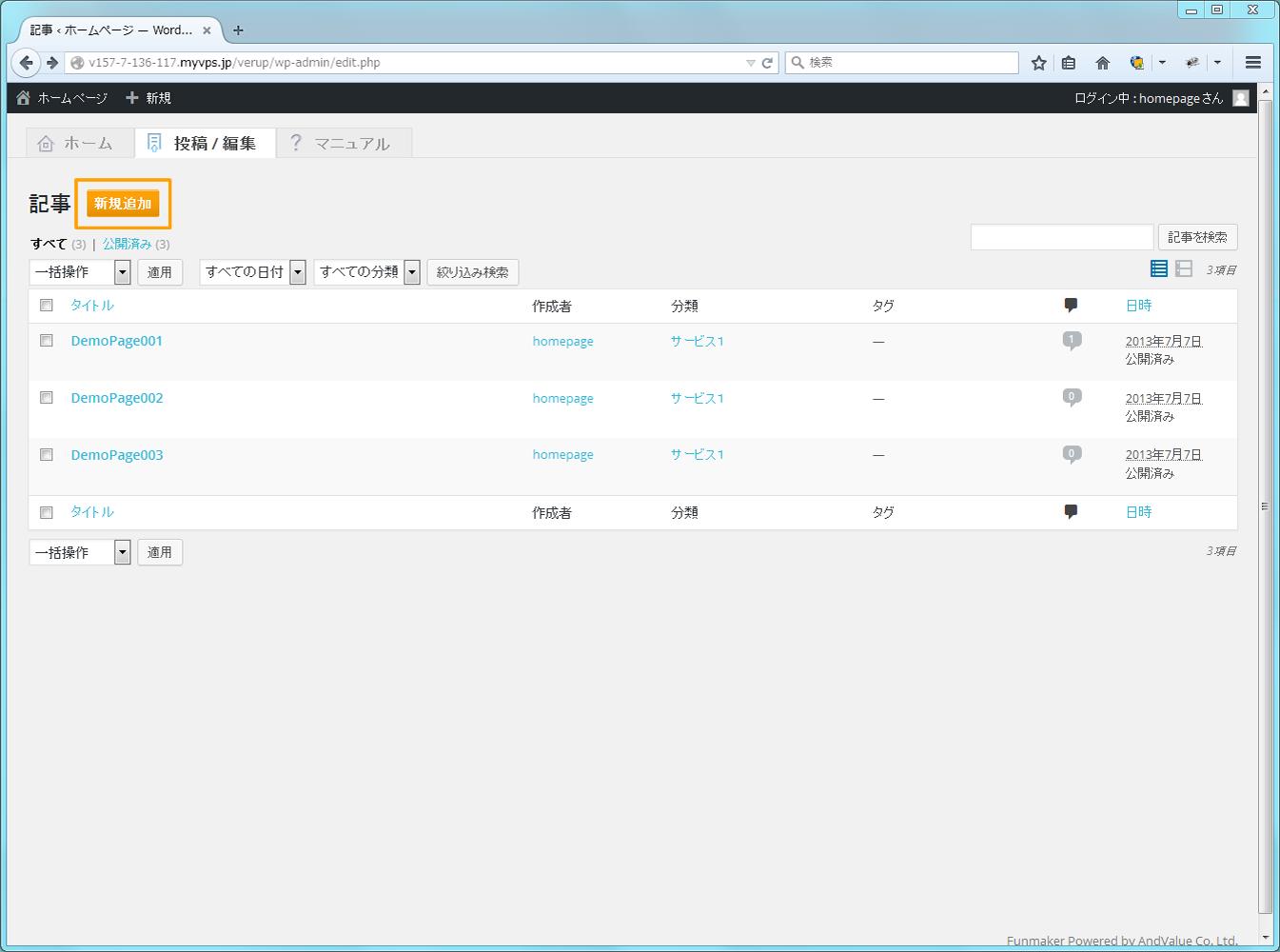 投稿/編集一覧画面 新規追加 | 初期費用無料ホームページ作成サイト - FunMaker