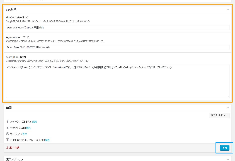 記事編集画面 SEO対策 | 初期費用無料ホームページ作成サイト - FunMaker