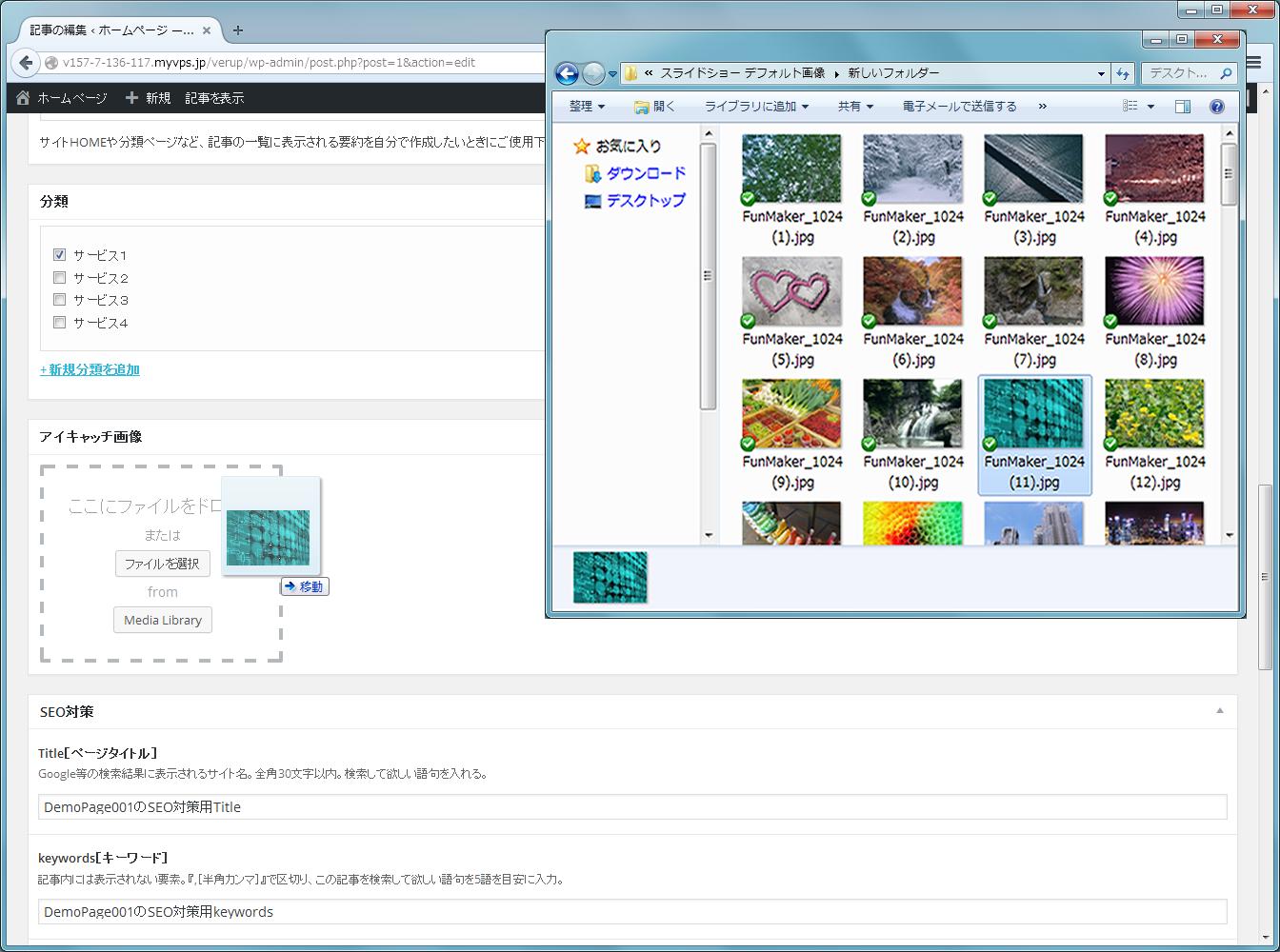 サムネイル画像 ドラッグアンドドロップ   初期費用無料ホームページ作成サイト - FunMaker