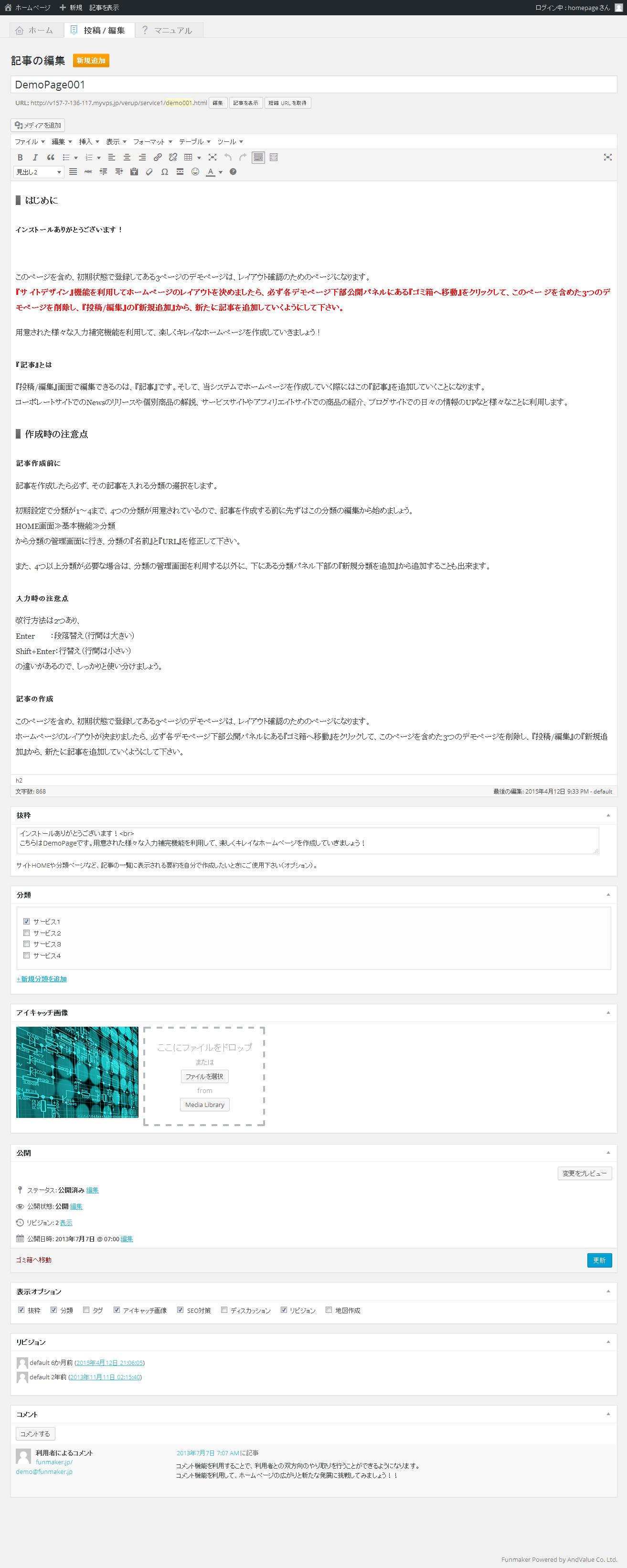 サムネイル画像 反映 | 初期費用無料ホームページ作成サイト - FunMaker