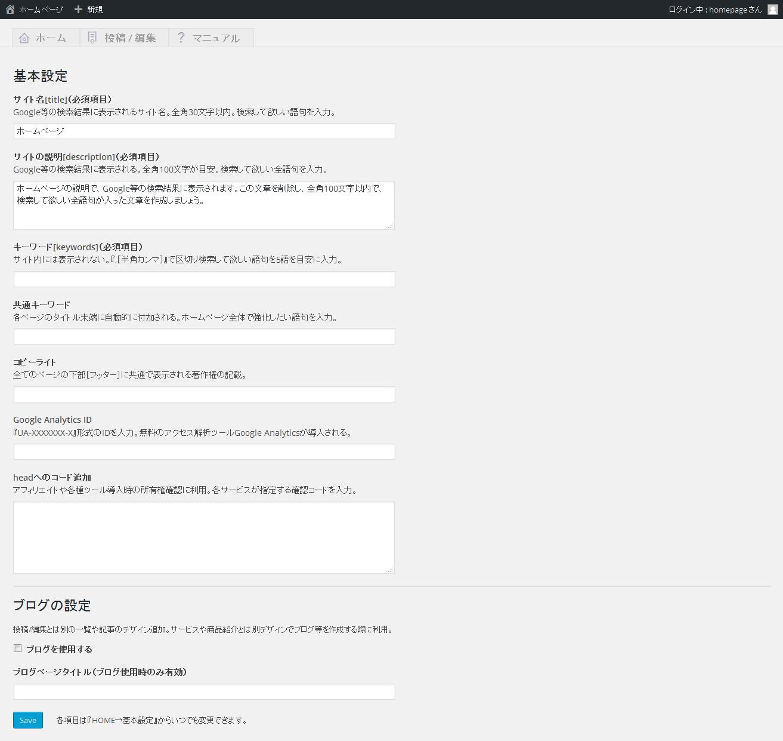 基本設定画面 | 初期費用無料ホームページ作成サイト - FunMaker