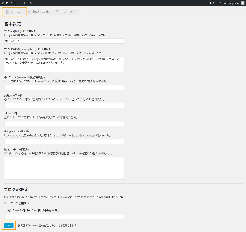 基本設定画面 保存 | 簡単格安ホームページ作成サイト - FunMaker