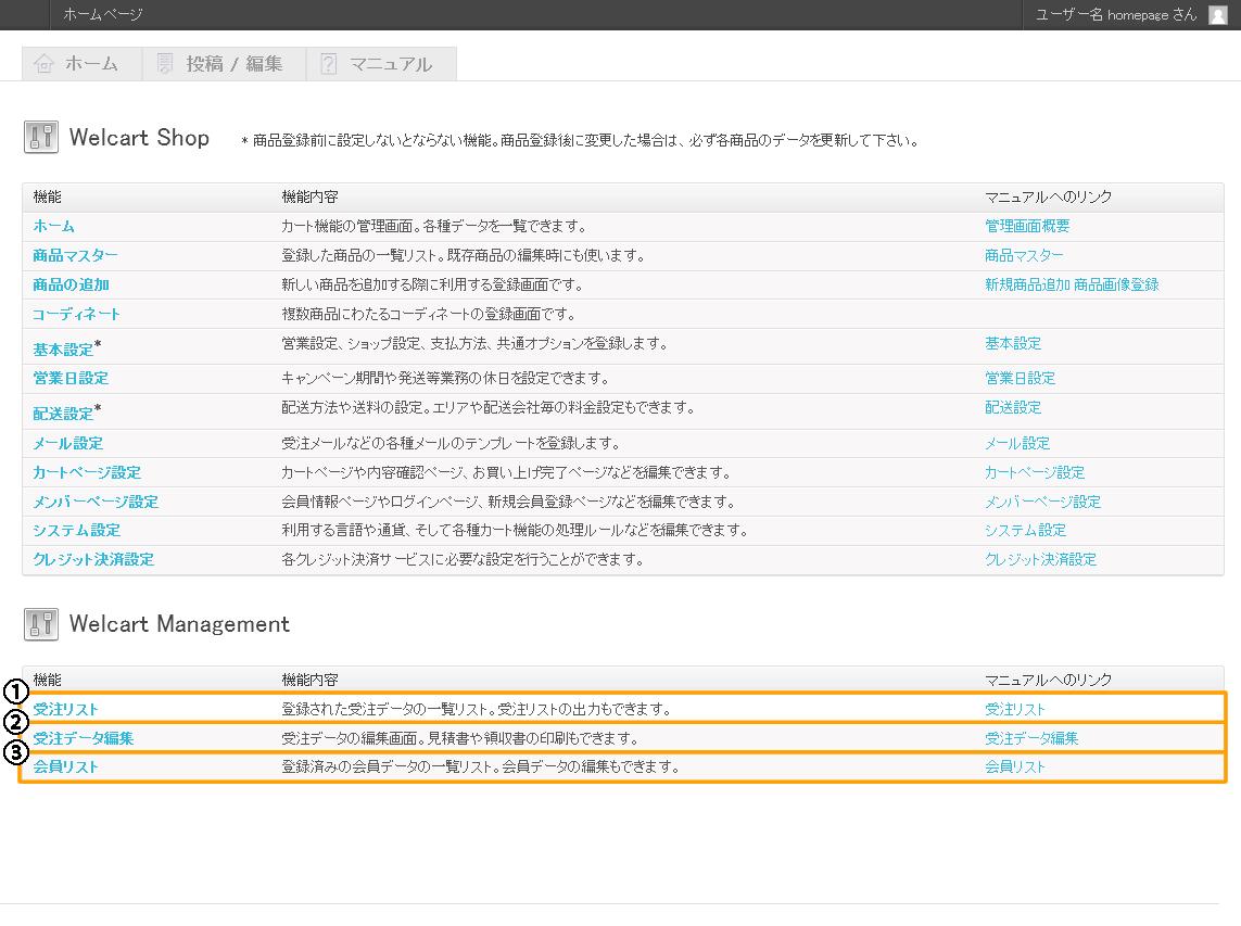 カート[EC]機能 管理 | 初期費用無料ホームページ作成サイト - FunMaker