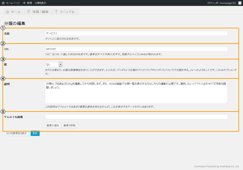 分類 編集画面 | 初期費用無料ホームページ作成サイト - FunMaker
