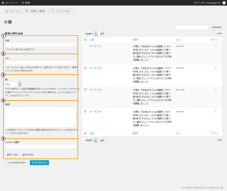 管理画面HOME 分類 | 初期費用無料ホームページ作成サイト - FunMaker