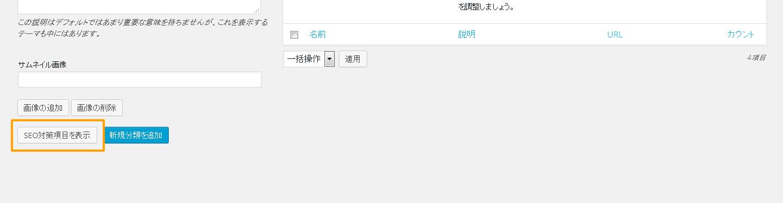分類管理画面 詳細設定項目を表示   初期費用無料ホームページ作成サイト - FunMaker