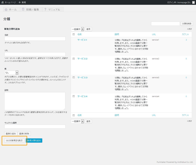分類追加画面 詳細設定項目を表示 | 初期費用無料ホームページ作成サイト - FunMaker