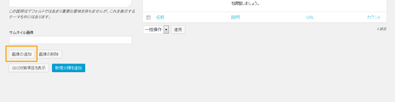 分類管理画面 画像アップローダー   初期費用無料ホームページ作成サイト - FunMaker