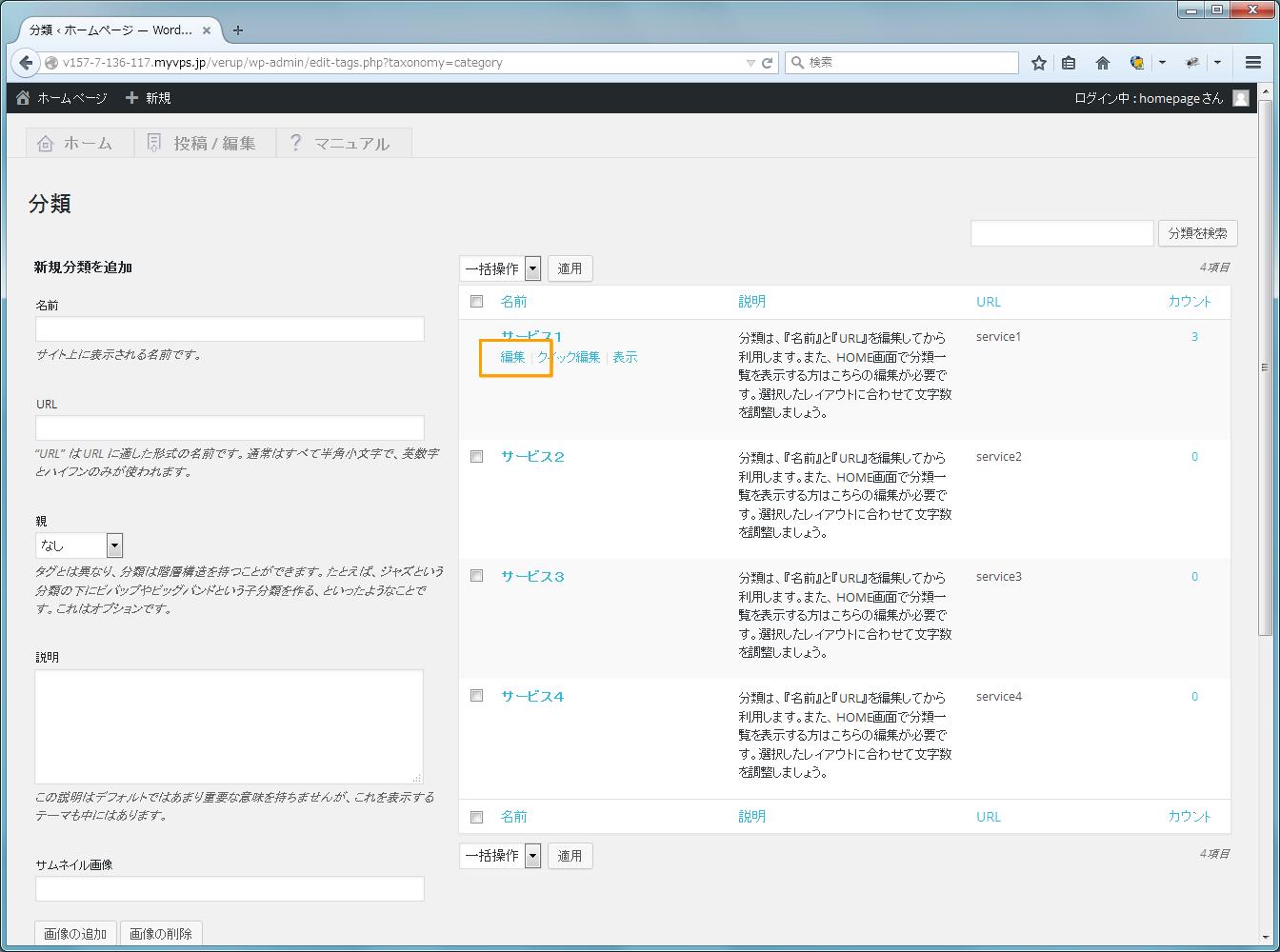 分類追加画面 編集 | 初期費用無料ホームページ作成サイト - FunMaker