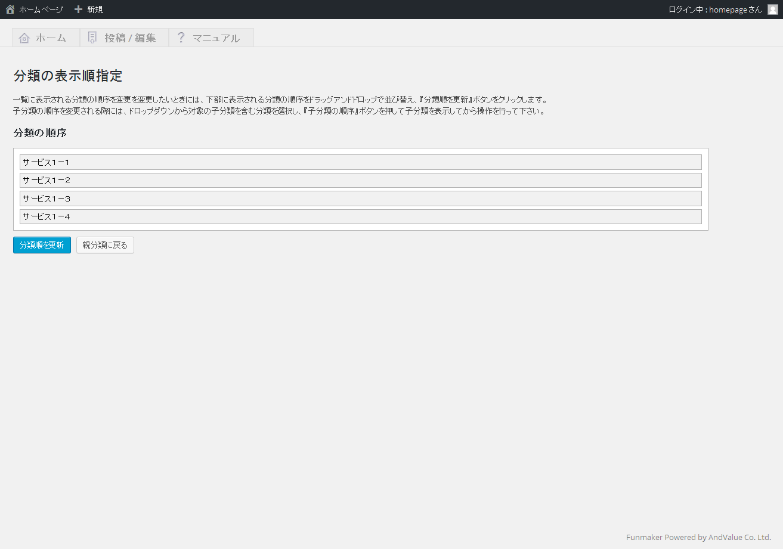 分類の表示順変更 子分類の選択 | 簡単格安ホームページ作成サイト - FunMaker