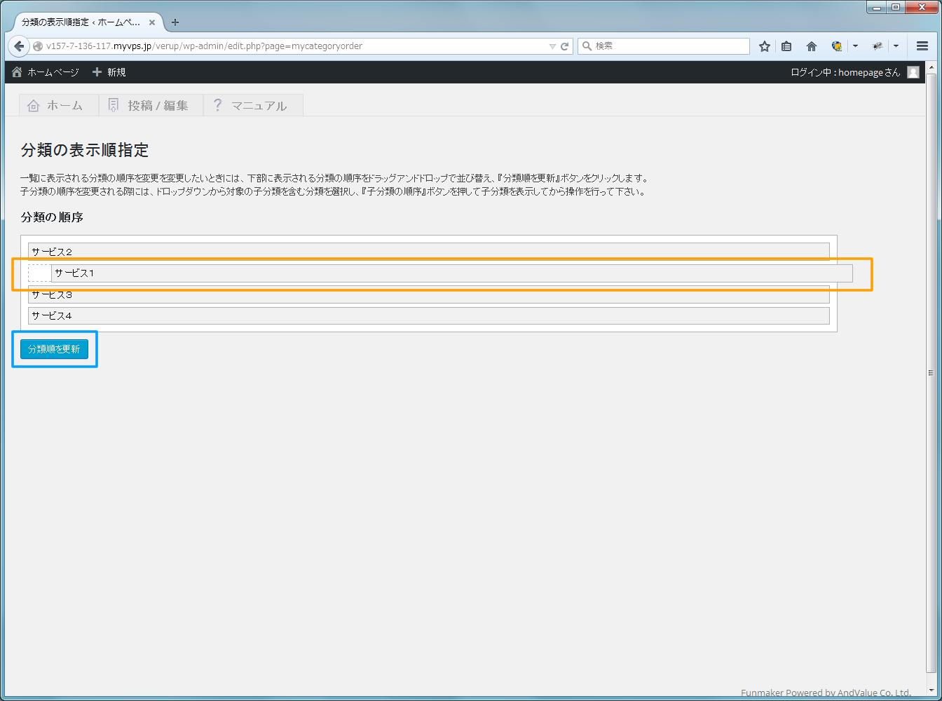 管理画面HOME 分類の表示順変更 | 簡単格安ホームページ作成サイト - FunMaker