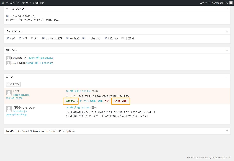 コメント編集画面 承認 | 初期費用無料ホームページ作成サイト - FunMaker
