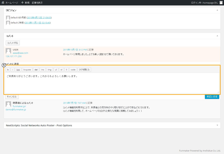 コメント編集画面 コメントに返信 | 初期費用無料ホームページ作成サイト - FunMaker