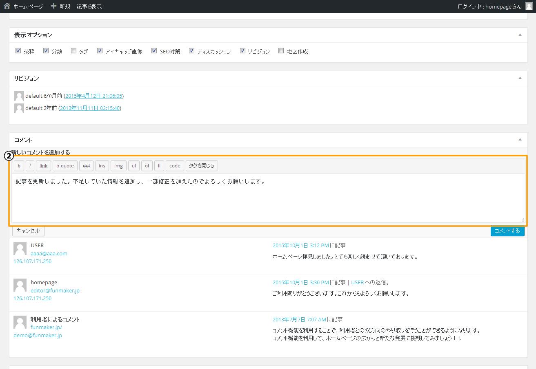 コメント編集画面 コメントを作成 | 初期費用無料ホームページ作成サイト - FunMaker