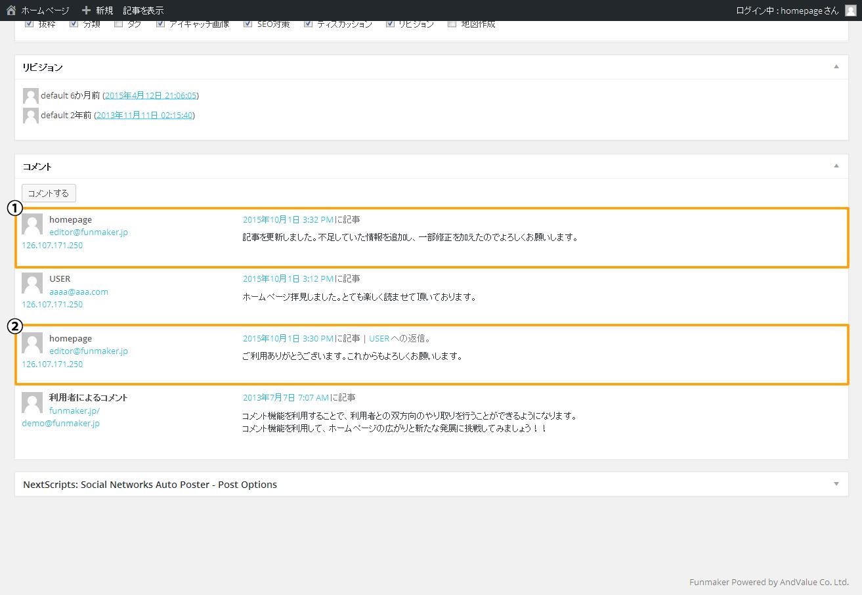 コメント編集画面 作成後 | 初期費用無料ホームページ作成サイト - FunMaker