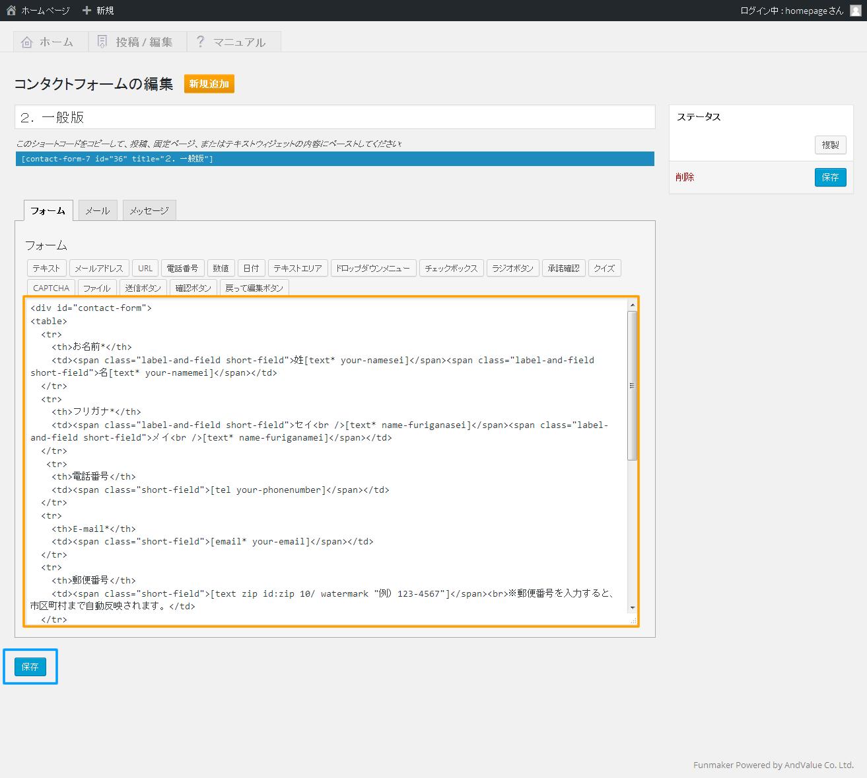お問い合わせフォームの編集 | 初期費用無料ホームページ作成サイト - FunMaker