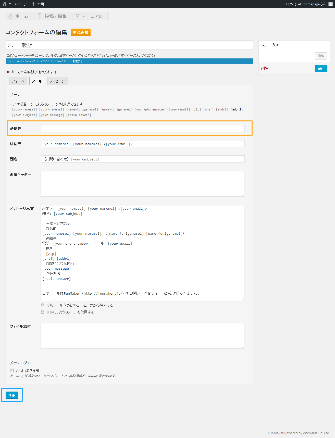 お問い合わせフォームの編集 メール宛先 | 初期費用無料ホームページ作成サイト - FunMaker