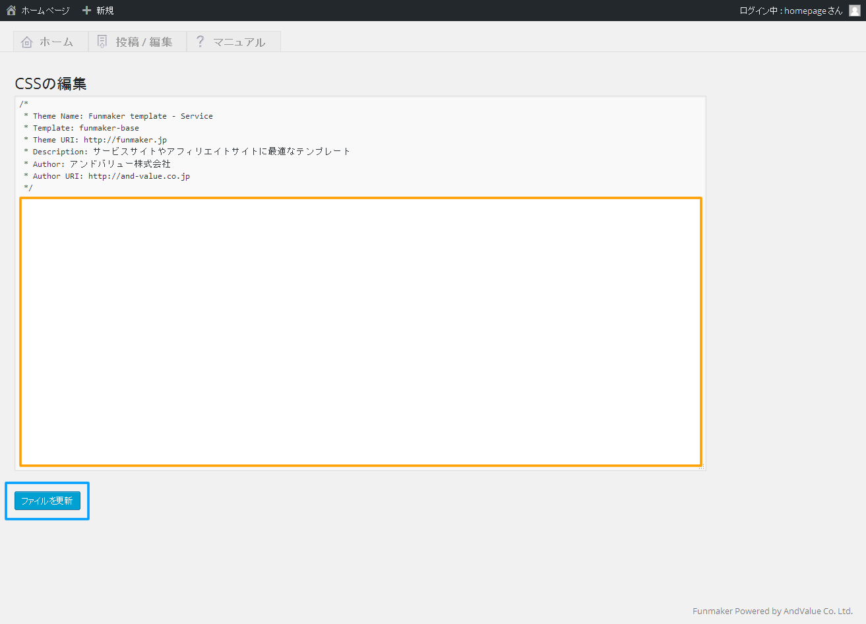 CSSの編集画面 | 初期費用無料ホームページ作成サイト - FunMaker