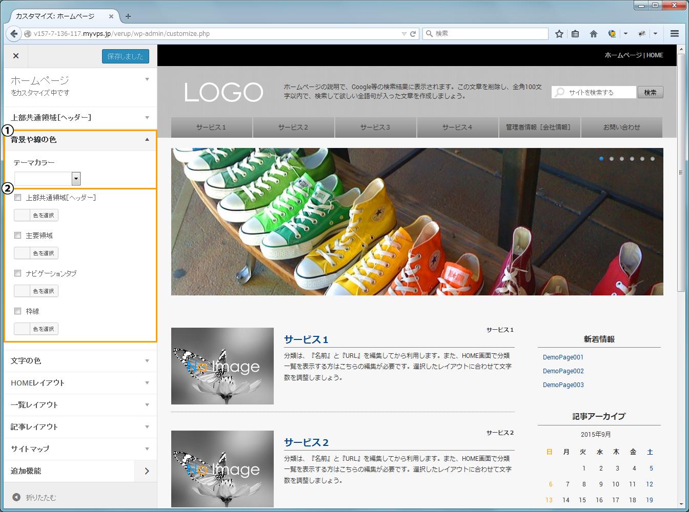 サイトデザイン 背景や線の色 | 初期費用無料ホームページ作成サイト - FunMaker