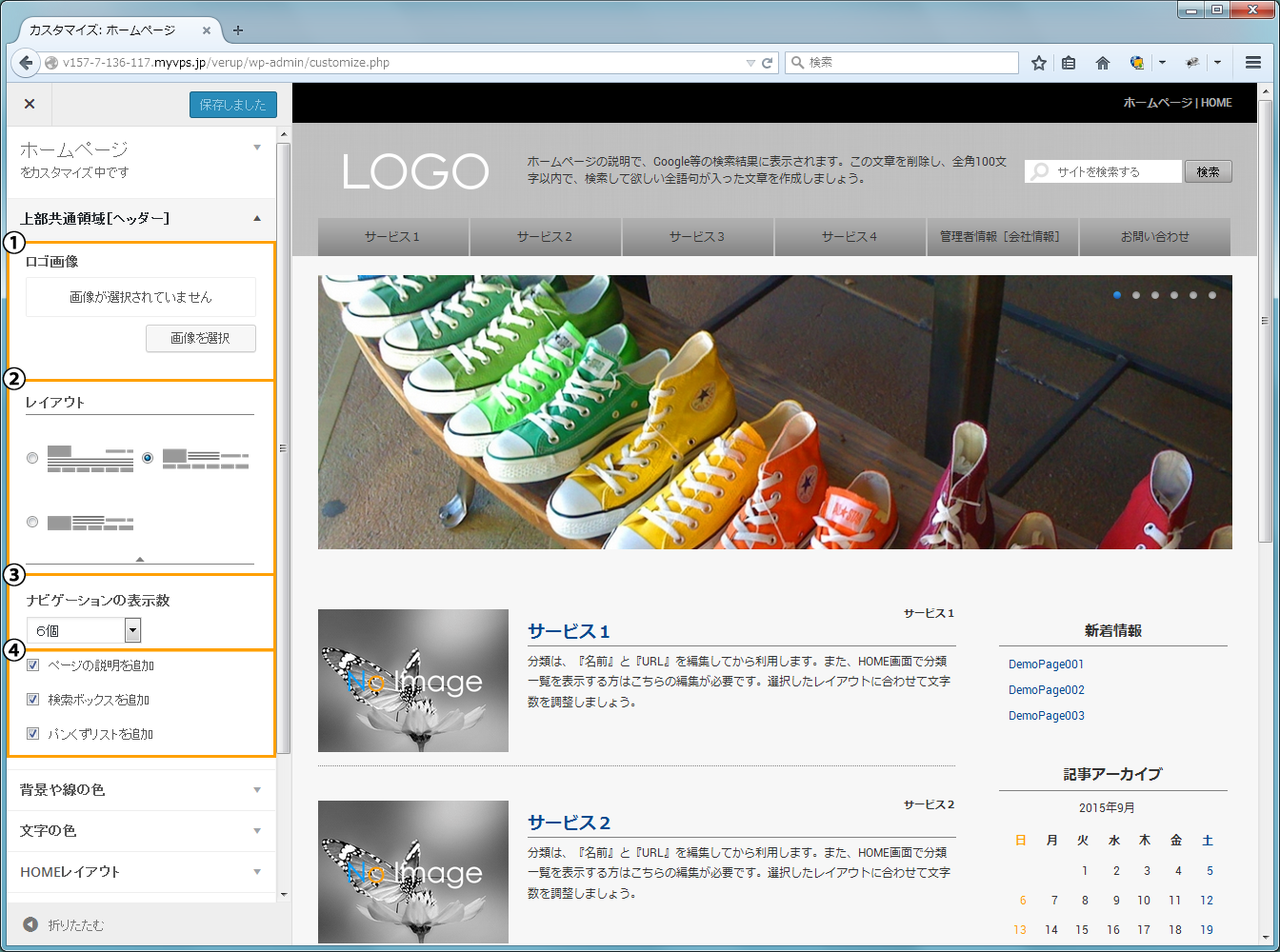 サイトデザイン 上部共通領域[ヘッダー] | 初期費用無料ホームページ作成サイト - FunMaker