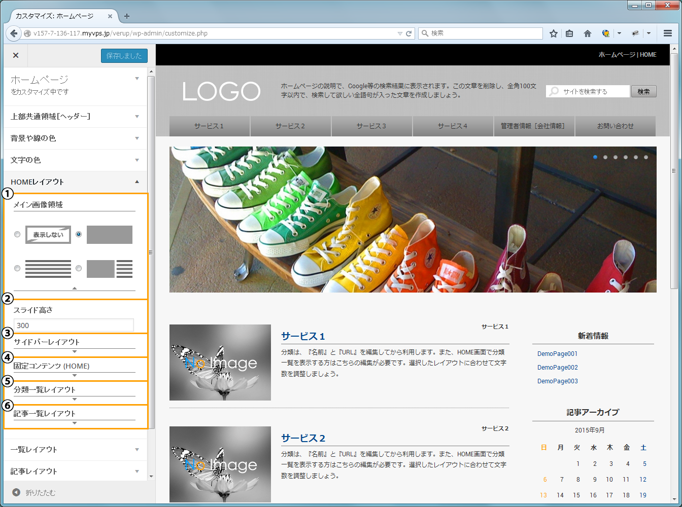 サイトデザイン HOMEレイアウト | 初期費用無料ホームページ作成サイト - FunMaker