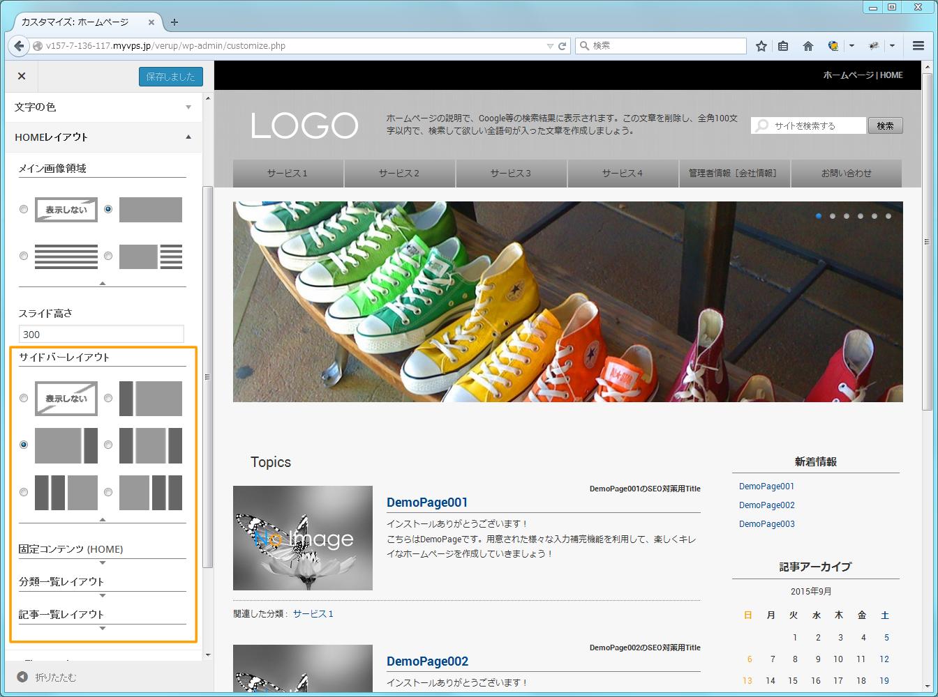 管理画面 サイトデザイン レイアウト | 初期費用無料ホームページ作成サイト - FunMaker