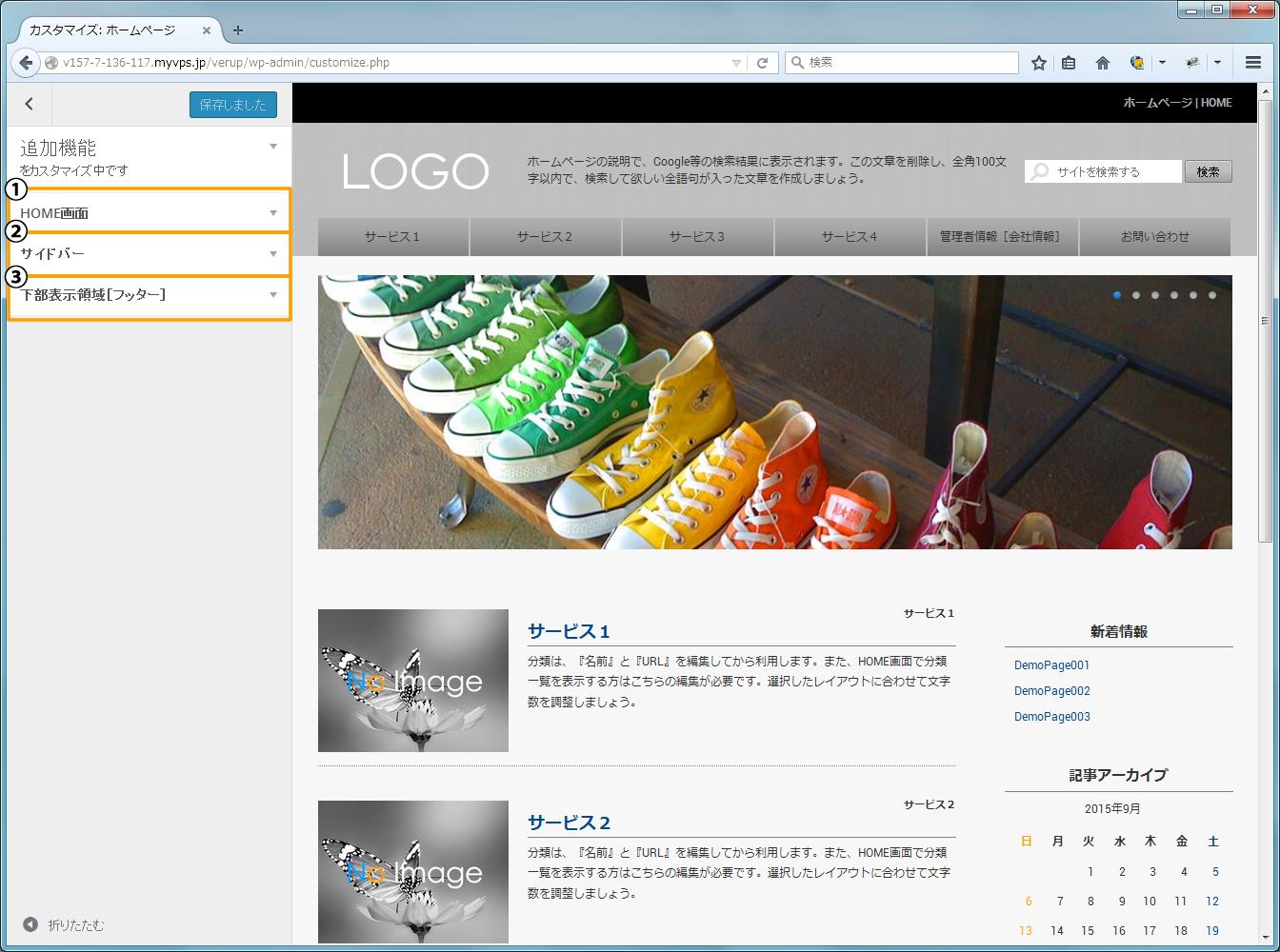 サイトデザイン 追加機能 | 初期費用無料ホームページ作成サイト - FunMaker