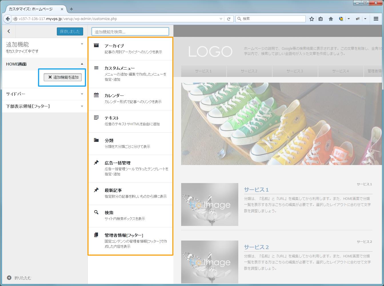 サイトデザイン 追加機能 選択 | 初期費用無料ホームページ作成サイト - FunMaker