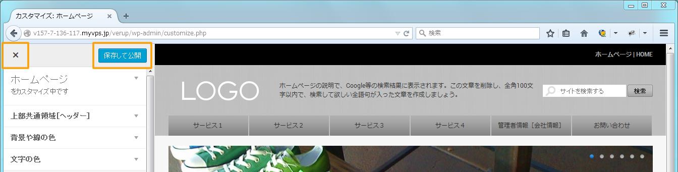 管理画面 サイトデザイン 保存 | 初期費用無料ホームページ作成サイト - FunMaker