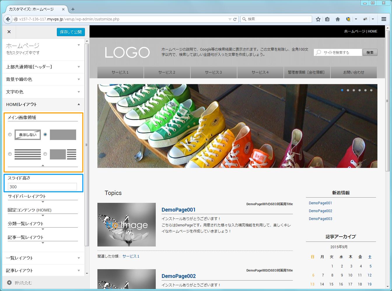 管理画面 サイトデザイン スライドショー | 初期費用無料ホームページ作成サイト - FunMaker