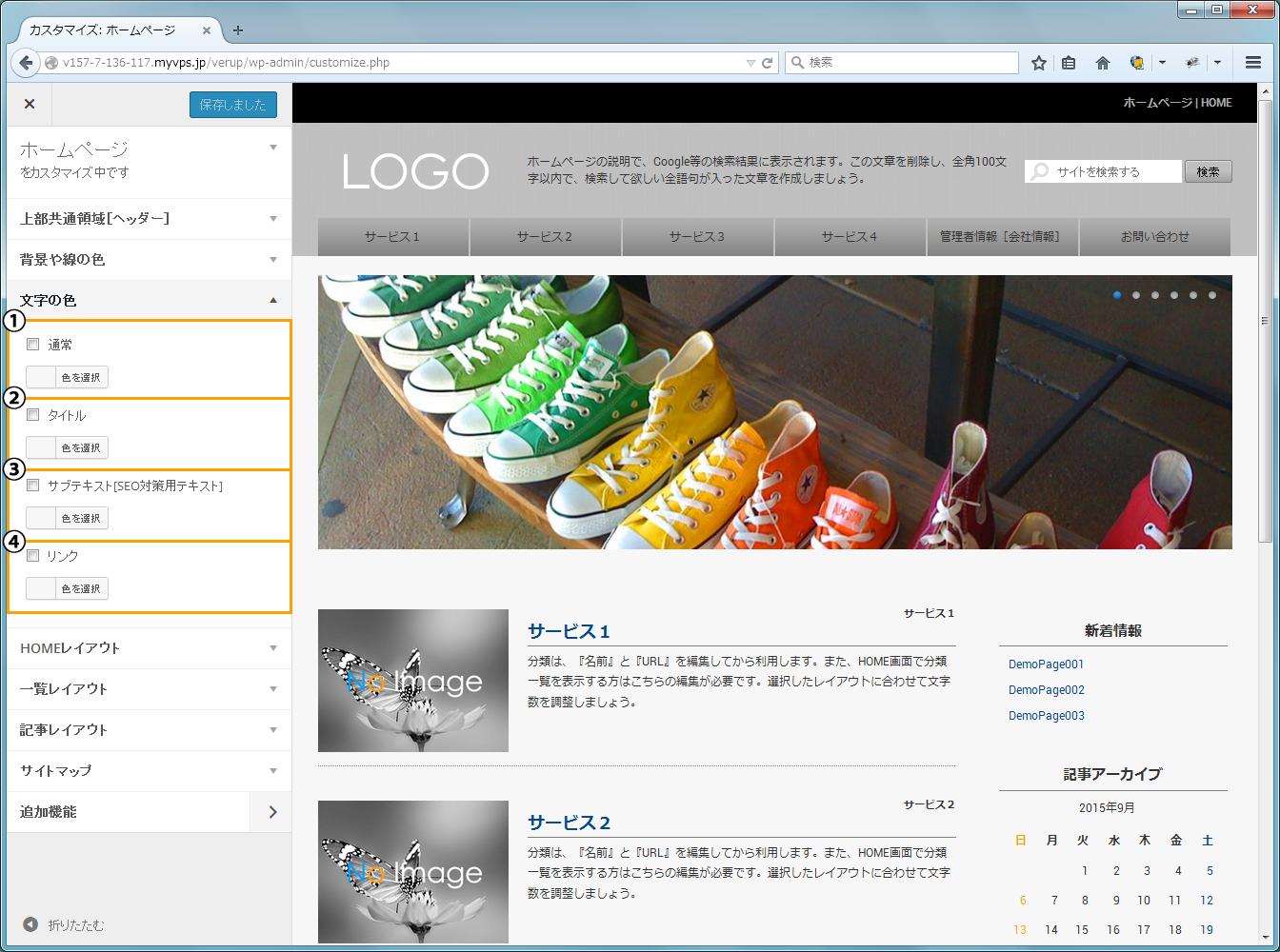 サイトデザイン 文字の色 | 初期費用無料ホームページ作成サイト - FunMaker