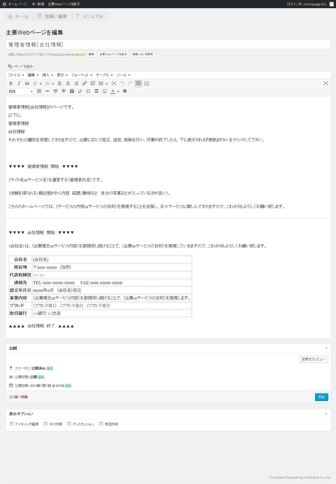 管理者情報[会社情報] 編集画面 | 初期費用無料ホームページ作成サイト - FunMaker