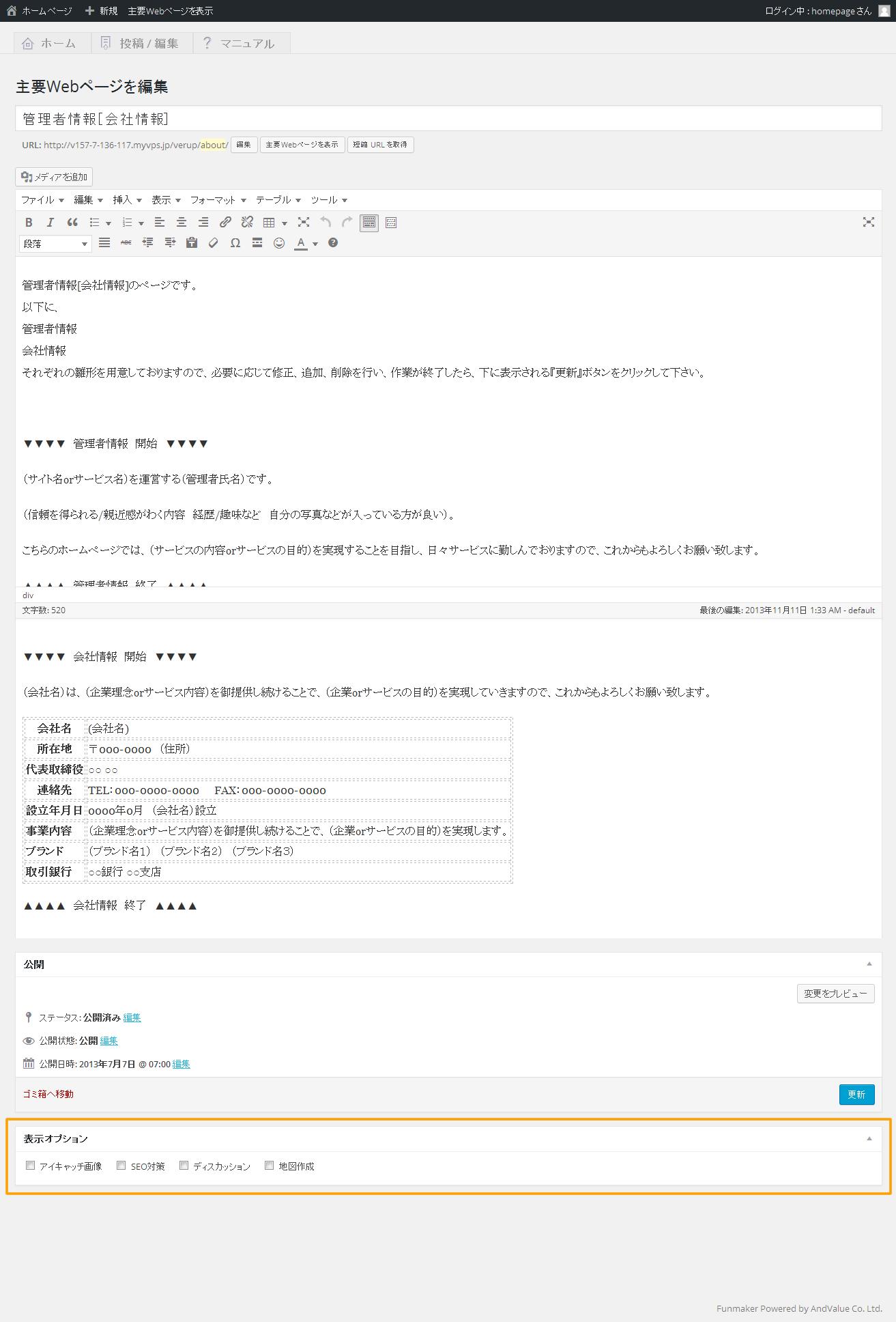 記事編集画面 表示オプション | 初期費用無料ホームページ作成サイト - FunMaker