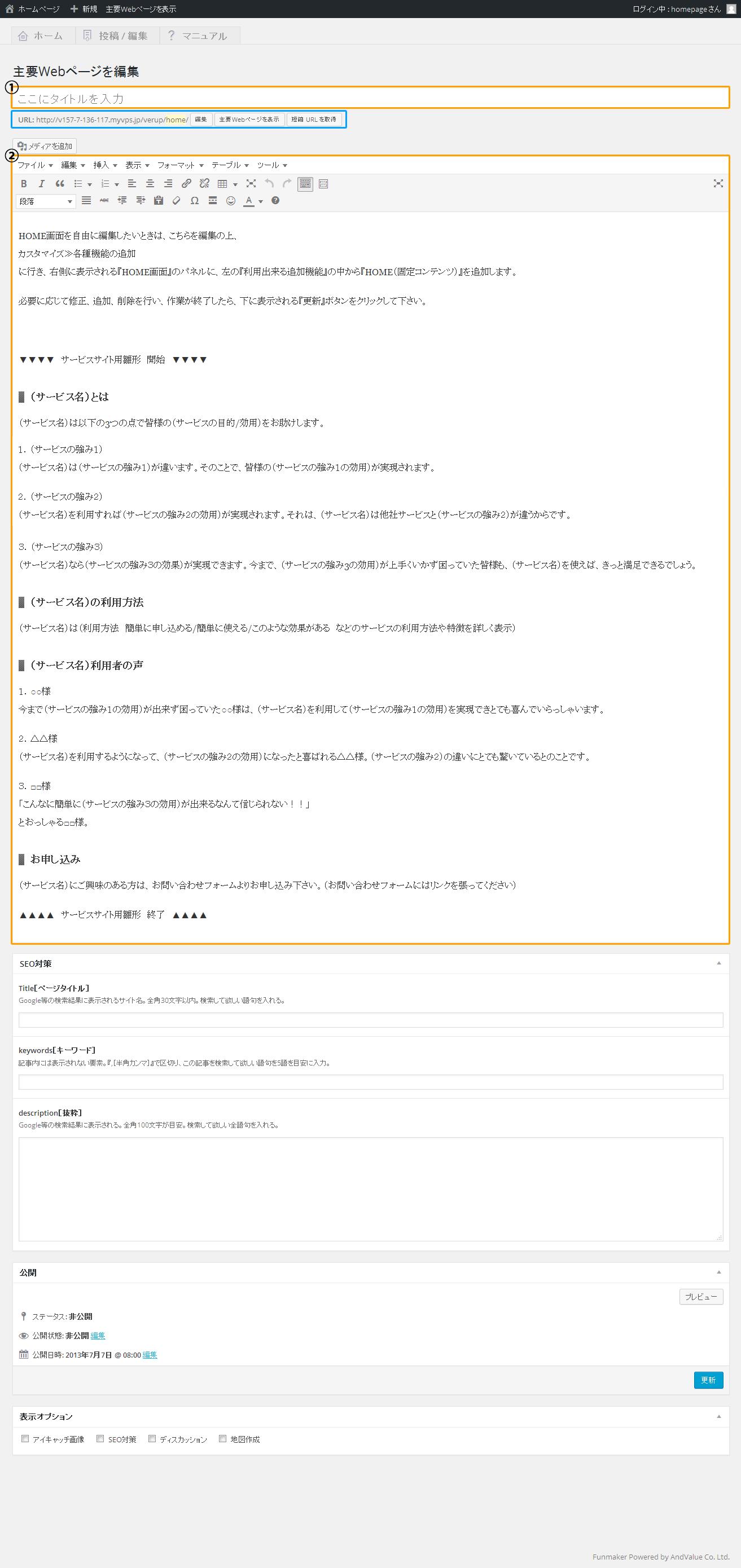 管理画面 固定コンテンツ HOME | 初期費用無料ホームページ作成サイト - FunMaker