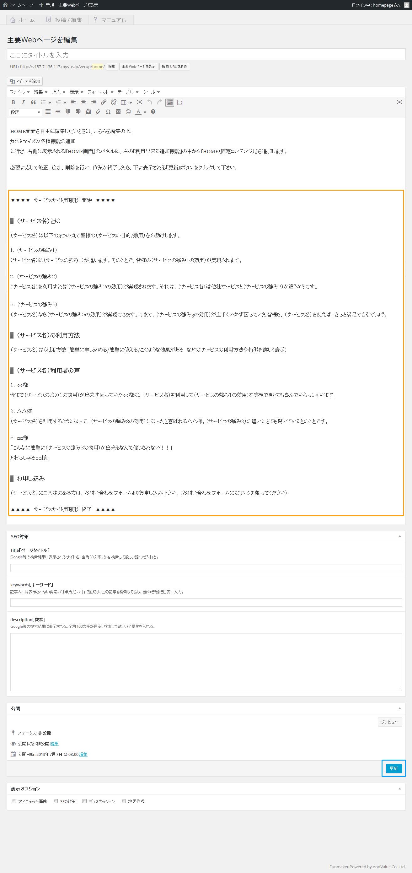 管理画面 固定コンテンツ 雛形 | 初期費用無料ホームページ作成サイト - FunMaker