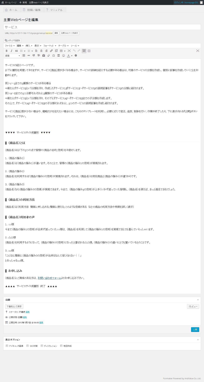 サービス[利用ガイド] 編集画面 | 初期費用無料ホームページ作成サイト - FunMaker