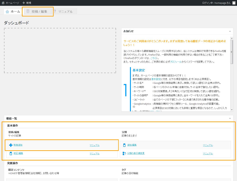 投稿/編集タブ | 初期費用無料ホームページ作成サイト - FunMaker