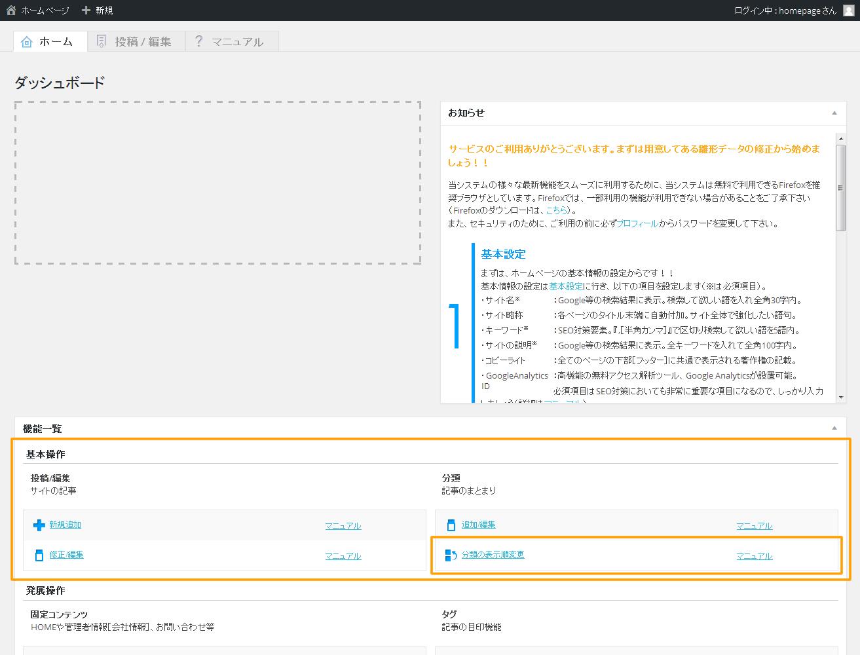 管理画面HOME 分類の表示順変更 | 初期費用無料ホームページ作成サイト - FunMaker