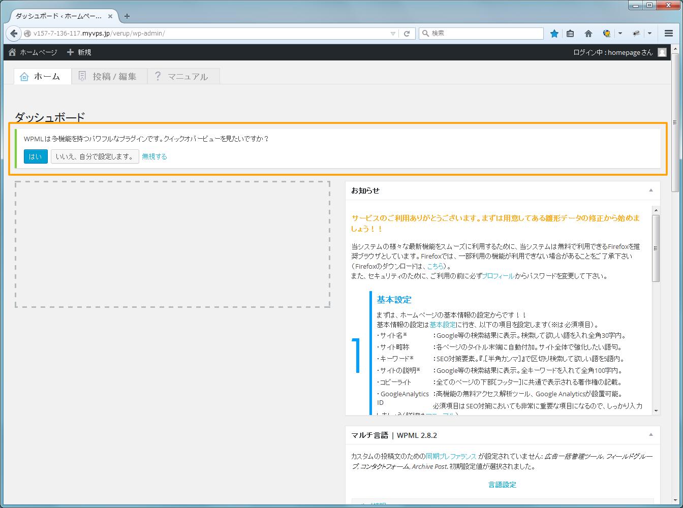 管理画面 HOME 多言語対応 初期管理画面 | 初期費用無料ホームページ作成サイト - FunMaker