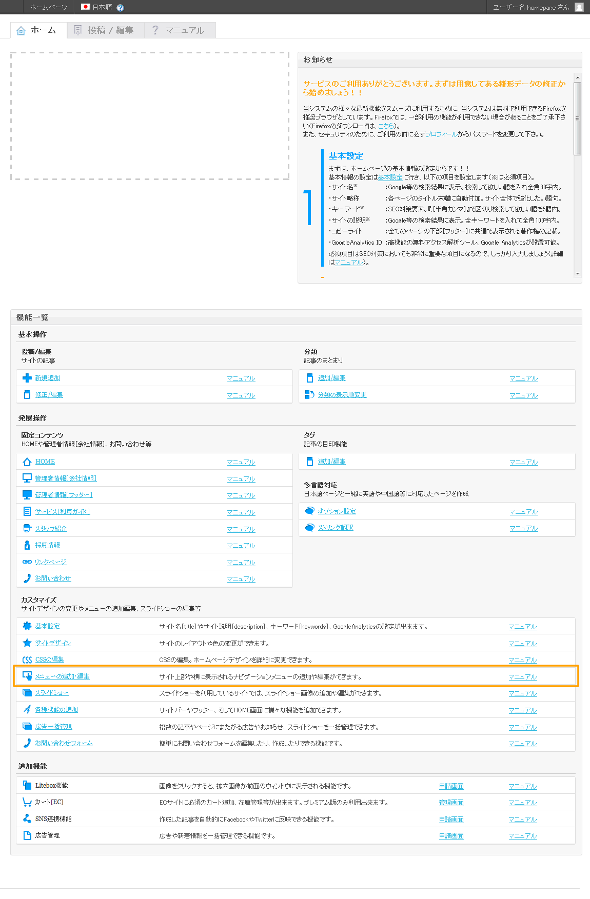 ホームページ 管理画面 ナビ[メニュー] | 初期費用無料ホームページ作成サイト - FunMaker