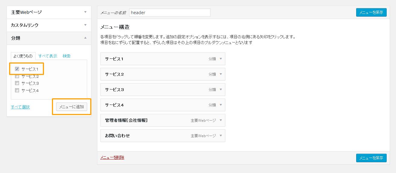 ナビ[メニュー]管理画面 分類 | 初期費用無料ホームページ作成サイト - FunMaker