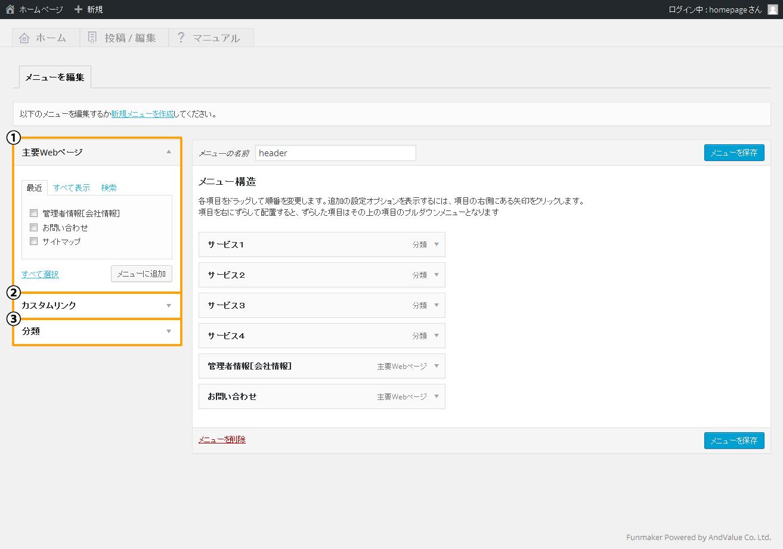 ナビ[メニュー]管理画面 リンク   初期費用無料ホームページ作成サイト - FunMaker